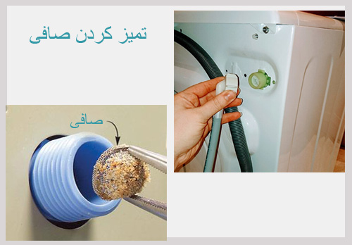 آبگیری نکردن به دلیل خرابی صافی