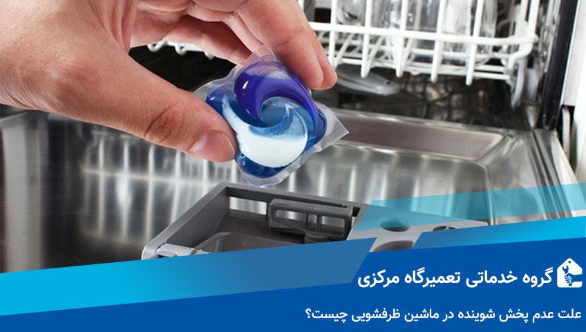 علت عدم پخش شوینده در ماشین ظرف شویی
