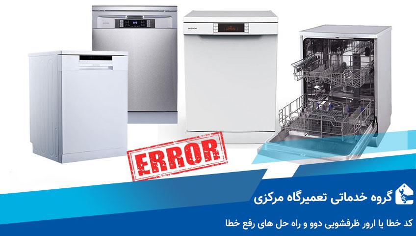 کد خطا یا ارور ماشین ظرف شویی دوو و راه حل های رفع خطا