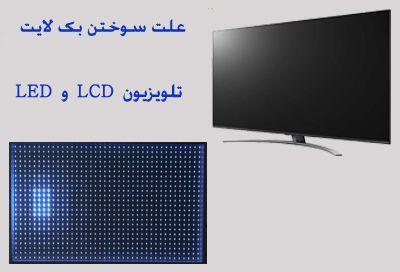 علت سوختن بک لایت تلویزیون