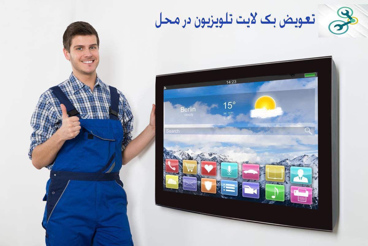 تعمیر بک لایت تلویزیون در منزل