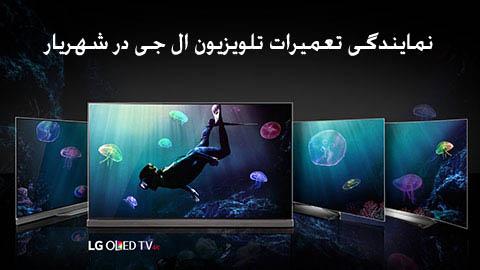 تعمیر تلویزیون ال جی در شهریار