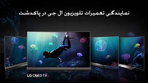 تعمیر تلویزیون ال جی در پاکدشت