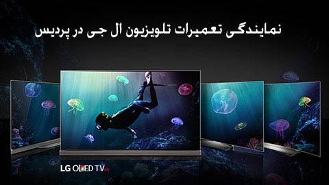 تعمیر تلویزیون ال جی در پردیس